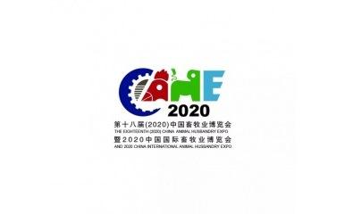 特姆优 第十八届(2020)中国畜牧业博览会暨2020中国国际畜牧业展览会