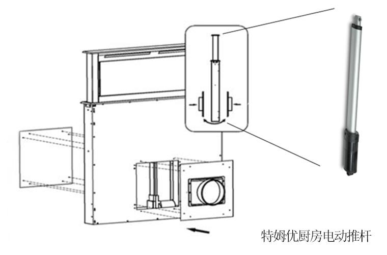 特姆优厨房电动推杆——Arda安德厨电应用实例